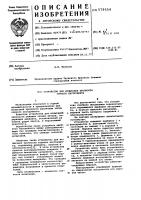 Патент 579554 Устройство для испытания прочности горного инструмента