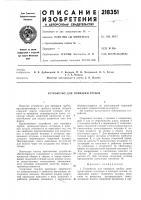 Патент 218351 Устройство для приварки трубок