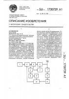 Патент 1730729 Радиопередающее устройство
