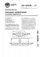 Патент 1370789 Устройство передачи и приема сигналов для радиотелефонных систем с узкополосной частотной модуляцией