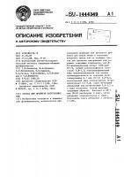 Патент 1444349 Состав для пропитки натуральных кож