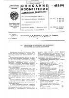 Патент 482491 Смазочная композиция для холодной обработки металлов давлением