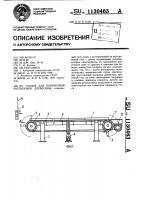 Патент 1130463 Станок для поперечной распиловки древесины