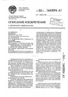 Патент 1643094 Способ флотации несульфидных руд