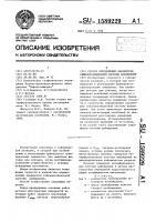 Патент 1589229 Способ определения параметров сейсморазведочной системы наблюдений