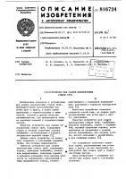 Патент 816724 Устройство для сварки неповоротныхстыков труб