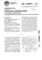 Патент 1460287 Способ прогнозирования саморазогревания фрезерного торфа в штабелях
