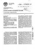 Патент 1776920 Энергоблок тепловой электростанции