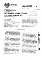 Патент 926970 Реверсивная газовая турбина