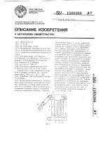 Патент 1348388 Установка для получения короткого волокна