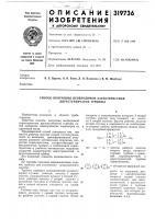 Патент 319736 Способ получения необходимой характеристики двухступенчатой турбины