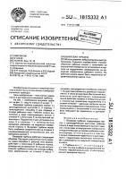 Патент 1815332 Вихревая турбина