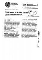 Патент 1207523 Замкнутая пневмосистема зерноочистительной машины