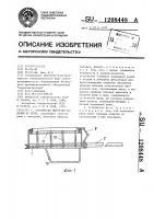 Патент 1208448 Устройство выгрузки изделий из печи