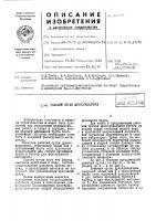 Патент 446595 Рабочий орган дреноукладчика
