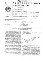 Способ получения ацилпроизводнб1х просцилларидина а