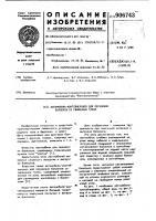 Патент 906743 Автомобиль-контейнеровоз для перевозки баллонов со сжиженным газом