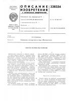Патент 338324 Способ сварки под флюсом