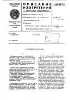 Патент 854973 Формователь-жильцова