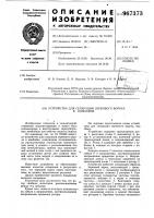 Патент 967373 Устройство для сепарации зернового вороха в комбайне