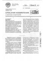 Патент 1784615 Способ камерного обогрева забетонированных конструкций