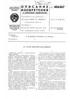 Патент 406267 Патент ссср  406267