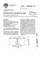 Патент 1643341 Устройство для управления приводом телескопического захвата стеллажного крана-штабелера