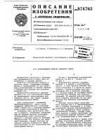 Патент 874765 Колосниковая решетка пильного джина