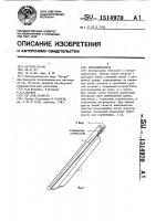 Патент 1514970 Ветродвигатель