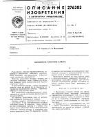 Патент 276303 Циклонная топочная камера