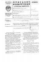 Патент 636031 Вспениватель для флотации угля