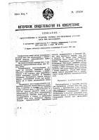 Патент 28458 Приспособление ж ткацкому челноку для продевания уточной нити без засасывания