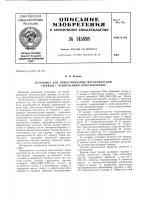 Патент 145898 Устройство для брикетирования металлической стружки