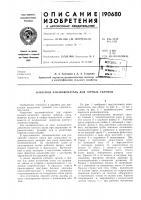 Патент 190680 Патент ссср  190680