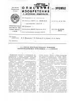 Патент 392852 Способ электролитического травления полупроводниковых германиевых р-п-р-структур