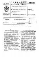 Патент 641020 Машина для плетения многопрядного каната