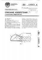 Патент 1145072 Водопропускное сооружение
