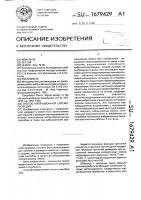 Патент 1679429 Способ вибрационной сейсморазведки