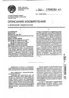 Патент 1709030 Бункер дреноукладчика
