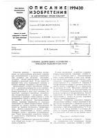 Патент 199430 Угловое делительное устройство — трисектор развернутого угла