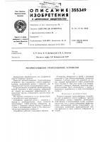 Патент 355349 Патент ссср  355349