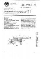 Патент 1742168 Телескопический захват грузоподъемной машины