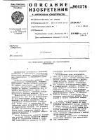 Патент 904576 Молотковая дробилка для приготовления комбикормов