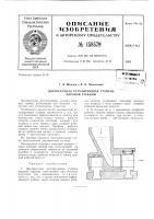 Патент 158579 Патент ссср  158579