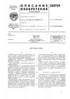 Патент 325739 Жестяная банка