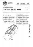 Патент 1312681 Зубцовая зона магнитопровода электрической машины