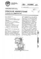 Патент 1433697 Устройство для электродуговой сварки