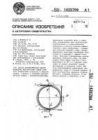 Патент 1433704 Способ автоматической сварки кольцевых неповоротных стыков труб