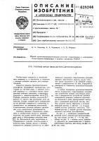 Патент 628244 Рабочий орган экскаватора-дреноукладчика