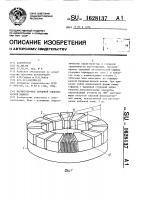 Патент 1628137 Магнитопровод торцовой электрической машины
